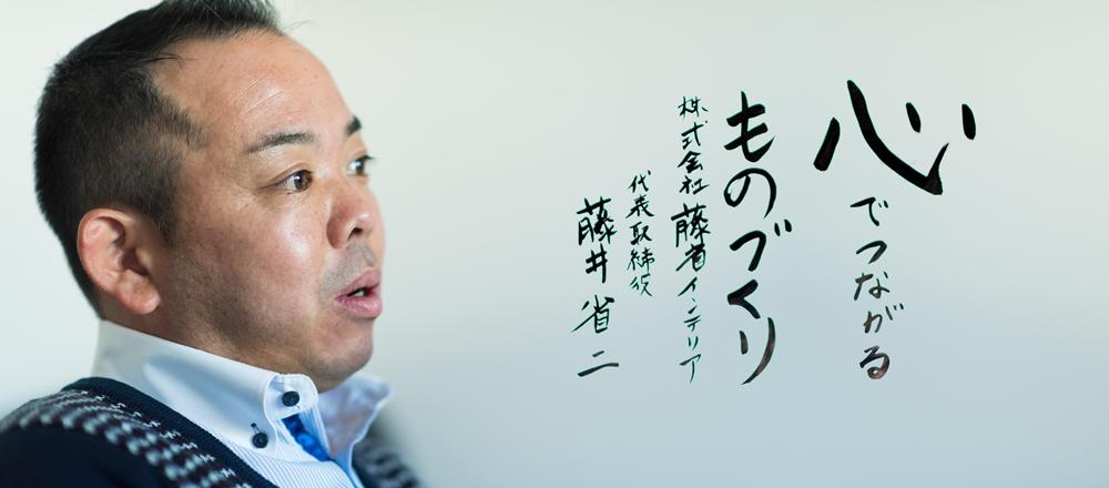 藤省インテリアのスマートフォン用メインイメージ