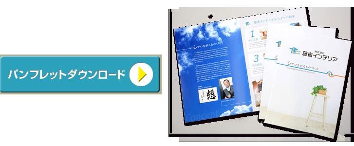 会社案内パンフレット PDFのダウンロード